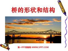 《桥的形状和结构》形状与结构PPT课件3