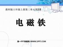 《电磁铁》能量PPT课件2