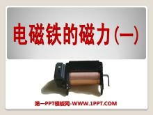 《电磁铁的磁力(一)》能量PPT课件2