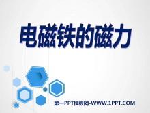 《电磁铁的磁力(一)》能量PPT课件3