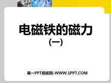 《电磁铁的磁力(一)》能量PPT课件5