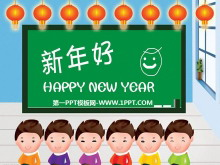 《新年好》过新年PPT课件