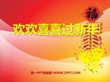 《欢欢喜喜过春节》过新年PPT课件
