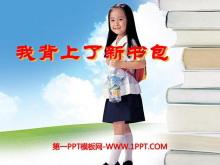 《我背上了新书包》我上学了PPT课件3