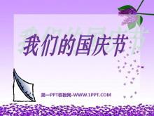 《我们的国庆节》祖国妈妈我爱您PPT课件2