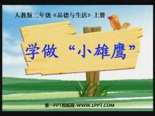 """《学做""""小雄鹰""""》我们真棒PPT课件4"""