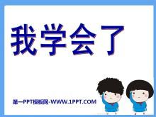 《我学会了》我在学习中长大PPT课件3
