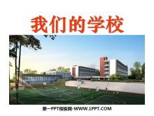 《我们的学校》家庭学校社区PPT课件