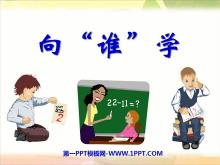 """《向""""谁""""学》我在学习中长大PPT课件2"""