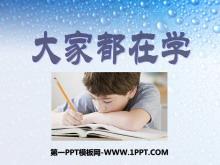 《大家都在学》我在学习中长大PPT课件