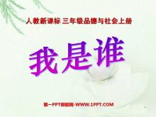 《我是谁》我的角色与责任PPT课件4