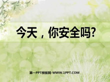 《今天,你安全吗》安全地生活PPT课件2