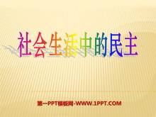 《社会生活中的民主》我们的民主生活PPT课件