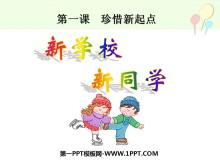 《新学校新同学》珍惜新起点PPT课件7