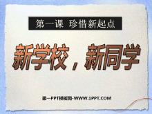 《新学校新同学》珍惜新起点PPT课件8