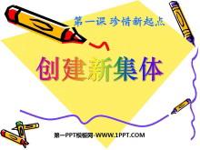 《创建新集体》珍惜新起点PPT课件2