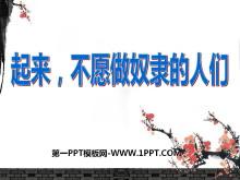 《起来不愿做奴隶的人们》不屈的中国人PPT课件2