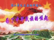 《为了中华民族的崛起》不屈的中国人PPT课件