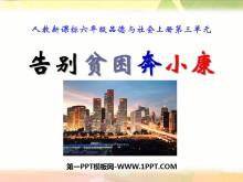 《告别贫困奔小康》腾飞的祖国PPT课件2