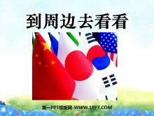《到周边去看看》漫游世界PPT课件3