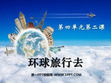 《环球旅行去》漫游世界PPT课件