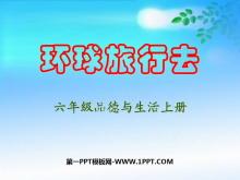 《环球旅行去》漫游世界PPT课件4