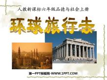 《环球旅行去》漫游世界PPT课件5