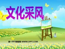 《文化采风》漫游世界PPT课件4