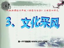 《文化采风》漫游世界PPT课件2