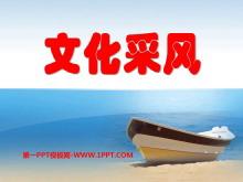 《文化采风》漫游世界PPT课件3
