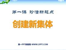 《创建新集体》珍惜新起点PPT课件3
