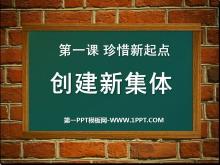 《创建新集体》珍惜新起点PPT课件5