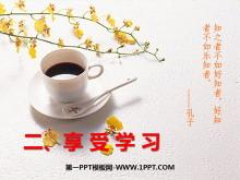 《享受学习》把握学习新节奏PPT课件3