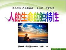 《人的生命的独特性》珍爱生命PPT课件4