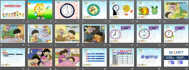 《和钟课件交朋友》我的一天ppt姐姐优秀教案》中国诗《谈图片