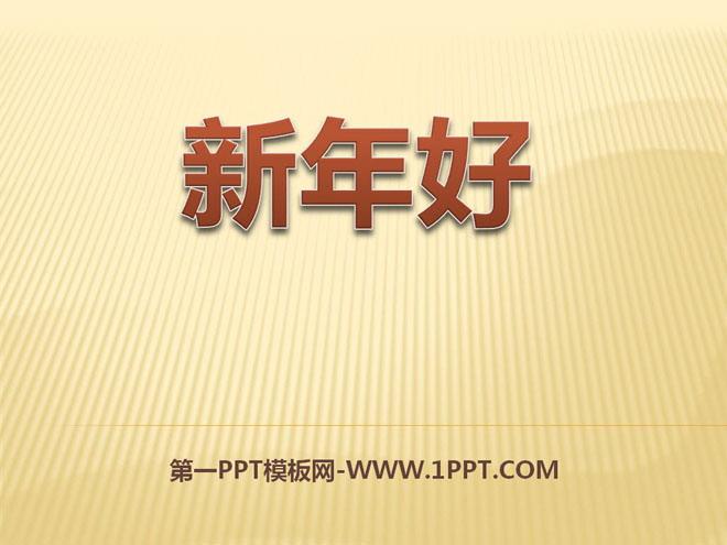 《新年好》过新年PPT课件3