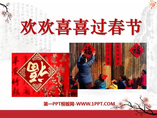 《欢欢喜喜过春节》过新年PPT课件2