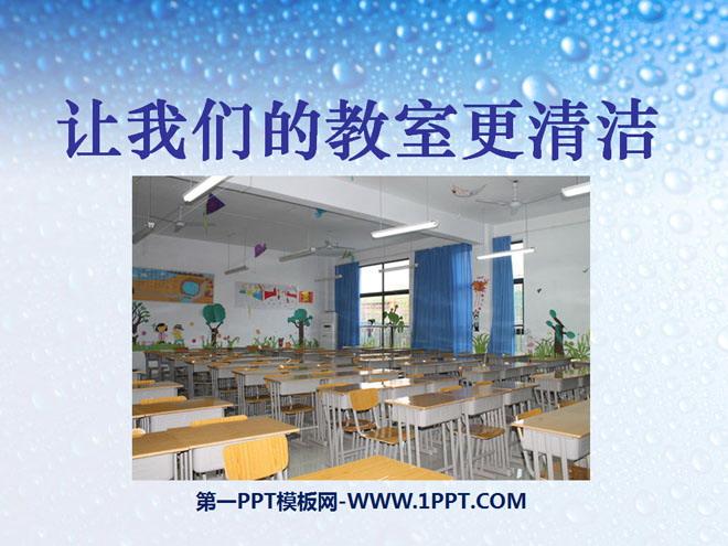 《让我们的教室更清洁》我在集体中成长PPT课件3