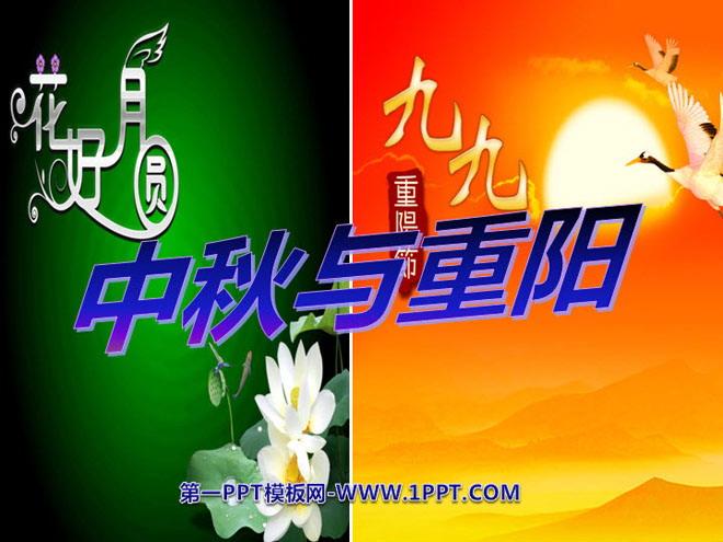 《中秋与重阳》金色的秋天PPT课件4