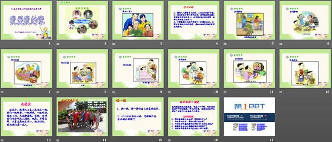 《学校我的家》家庭我爱课件ppt社区课稿说杨利伟比的图片