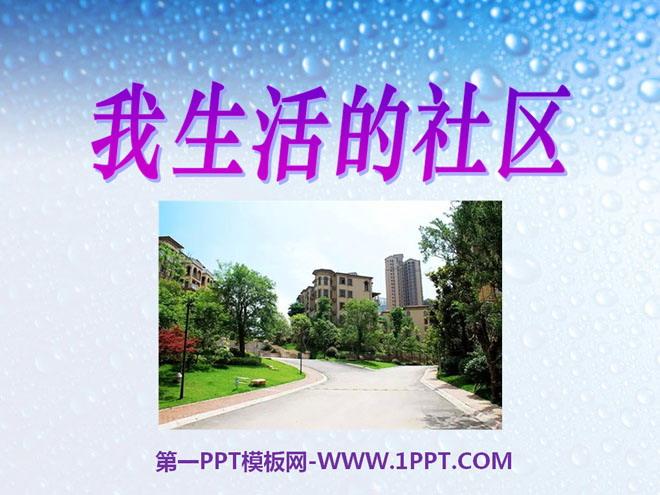 我生活的社区 家庭学校社区PPT课件2