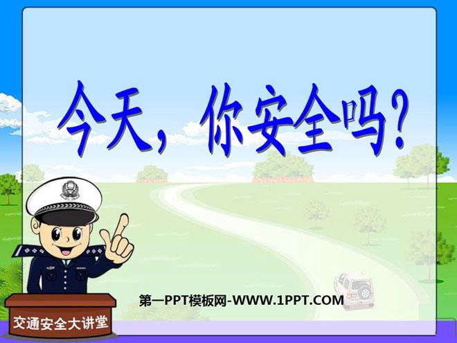今天,你安全吗 安全地生活PPT课件5