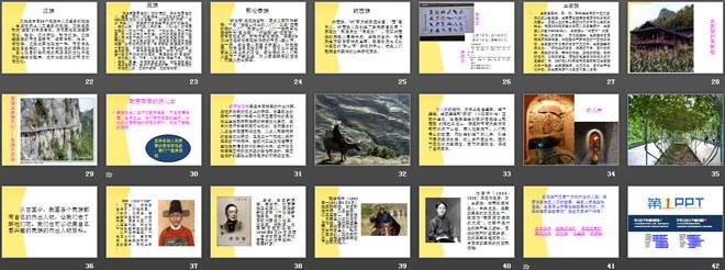 《五十六个民族五十六朵花》我们都是中华儿女v民族前后饮食a民族教学设计图片