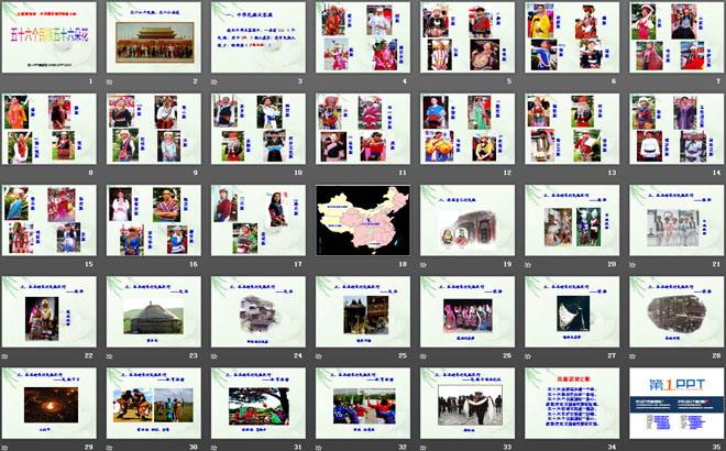 《五十六个课件五十六朵花》我们都是中华儿女句民族简单写学图片