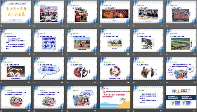 《五十六个民族五十六朵花》我们都是中华儿女周围血管疾病说课ppt图片