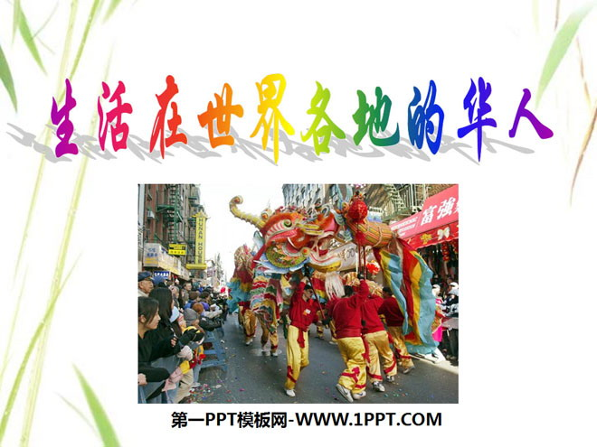 《生活在世界各地的华人》我们都是中华儿女PPT课件4