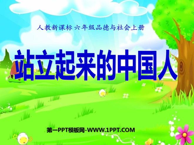 《站立起来的中国人》腾飞的祖国PPT课件2