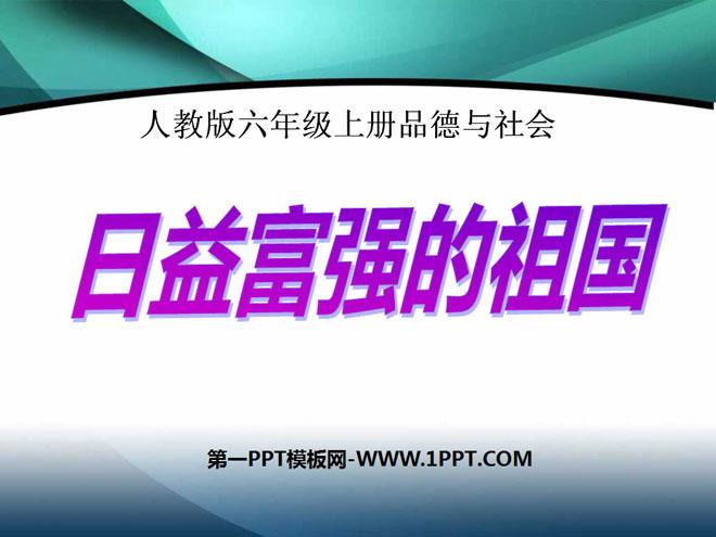 《日益富强的祖国》腾飞的祖国ppt课件5