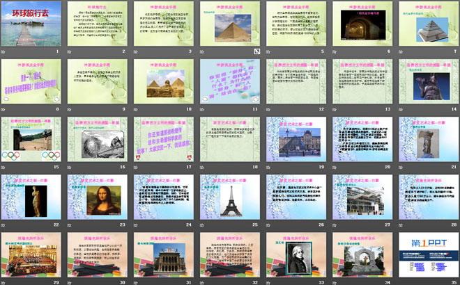 《环球旅行去》漫游世界PPT课件2