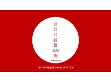 精美幻�羝�封面�O�100��例
